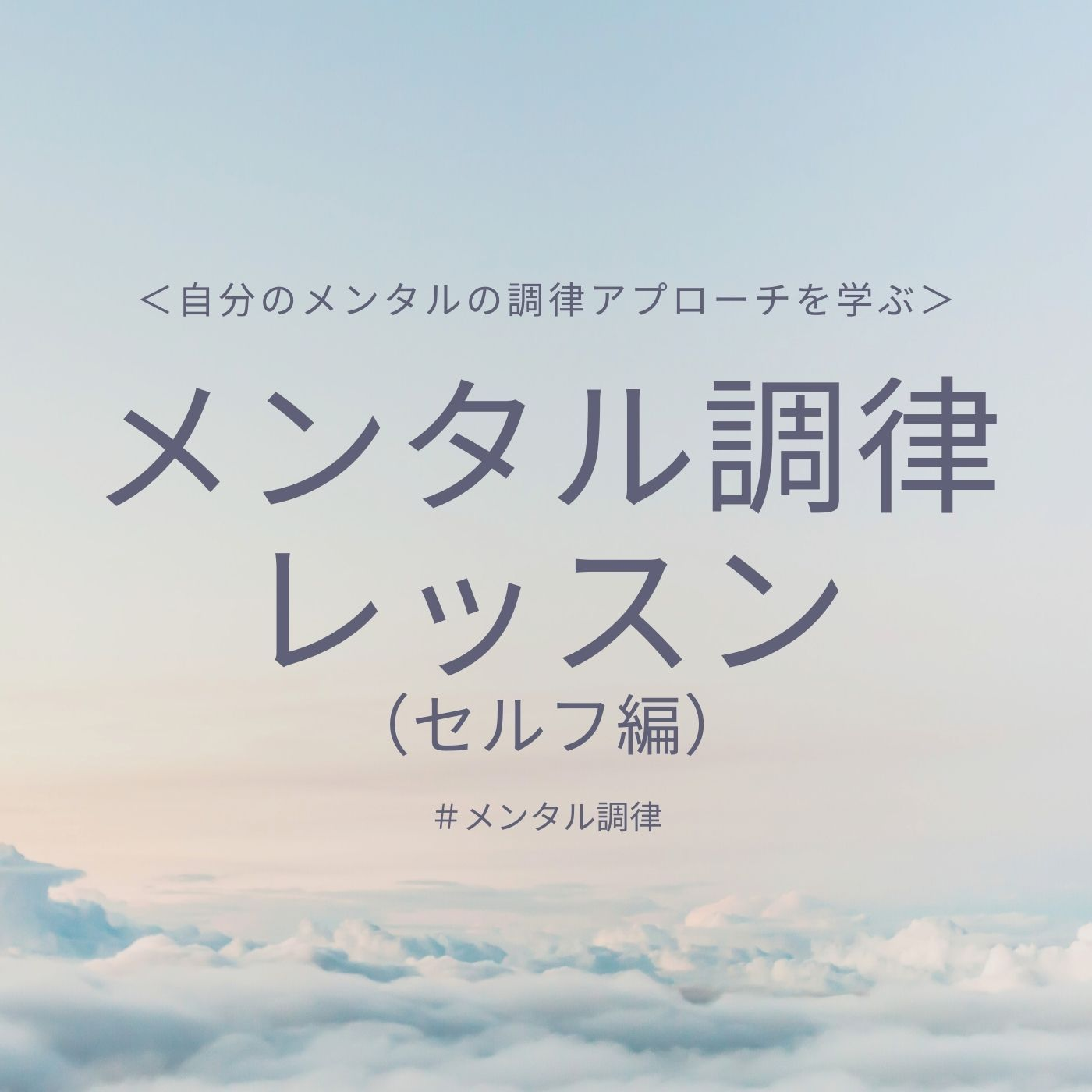 メンタル調律パーソナルレッスン①(セルフメンタル調律編 60分)