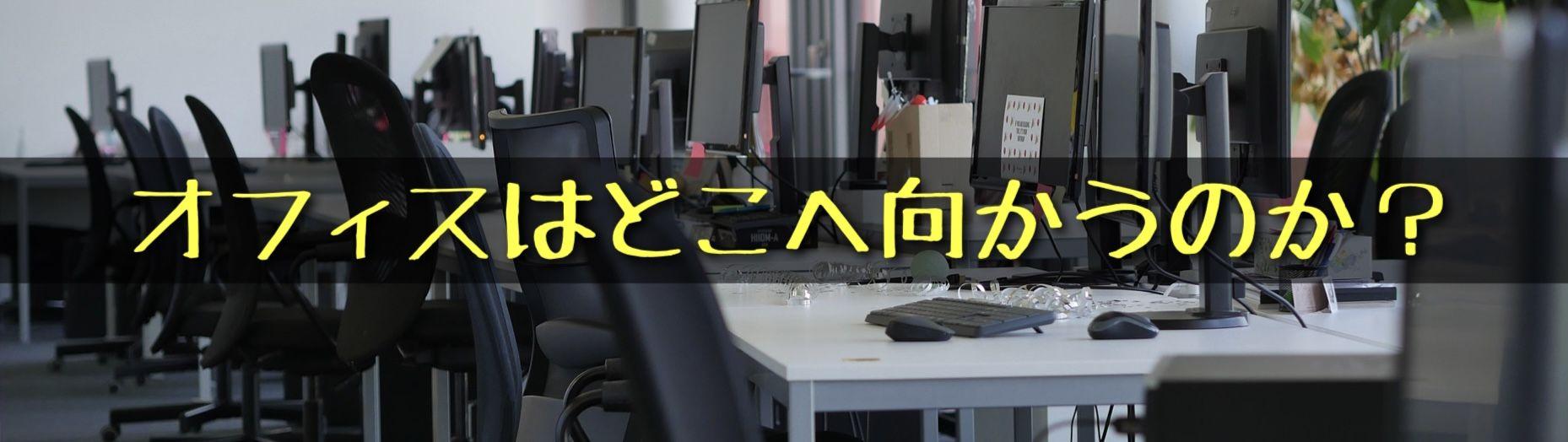 代表ブログ『オフィス』というツールを考える。絶賛連載中です!!